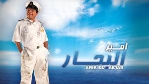 مشاهدة فيلم أمير البحار 2009
