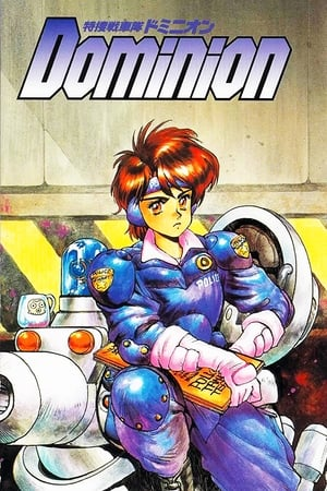 New Dominion Tank Police (1993)