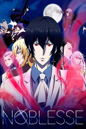 Watch Noblesse Full Movie