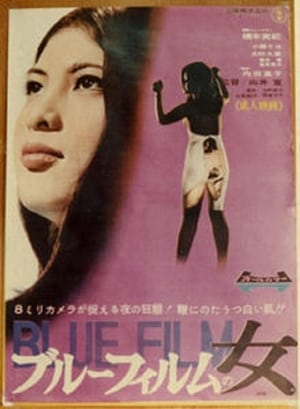 Blue Film Woman (1969)