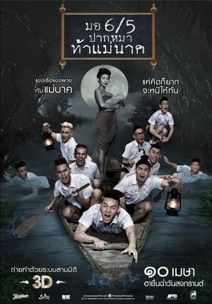 Make Me Shudder 2: Shudder Me Mae Nak (2014)