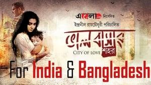 مشاهدة فيلم Bhalobashar Shohor مترجم