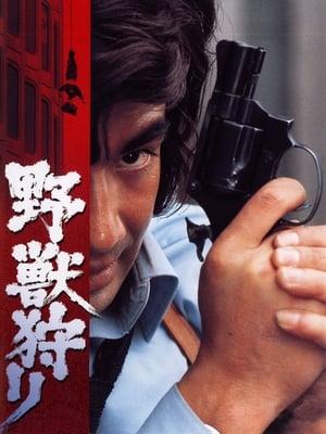 The Black Battlefront Kidnappers (1973)