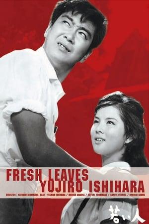 Fresh Leaves (1962)