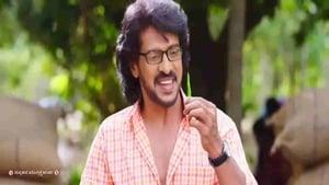 Upendra Matte Baa (2017) Hindi Dubbed