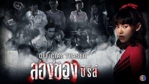 Longkhong Series (2020) ลองของซีรีส์