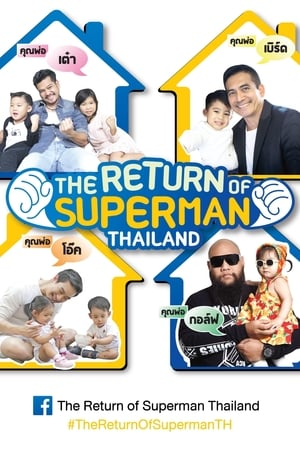 Play The Return of Superman Thailand