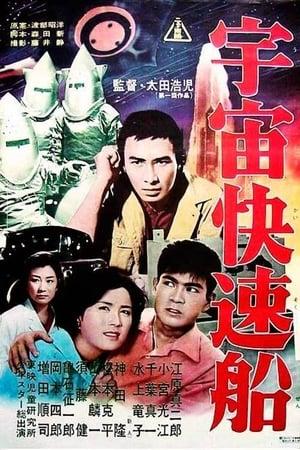 Poster Invasion of the Neptune Men (1961)