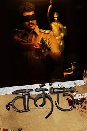 Sathru (2019) Tamil