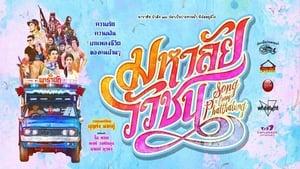 ดูหนัง Song from Phatthalung มหาลัยวัวชน HD พากย์ไทย (2017)
