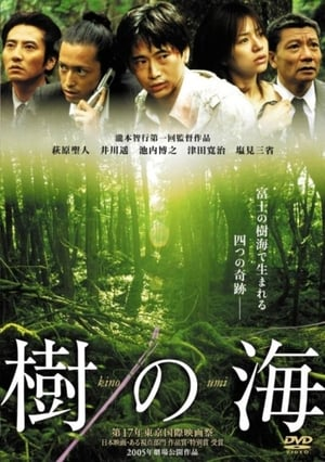 Jyukai: The Sea of Trees Behind Mt. Fuji (2004)