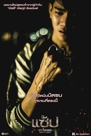 Chiangmai Gangster (1970)