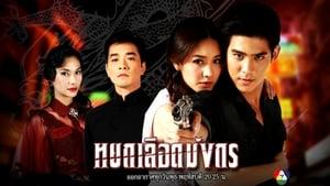 Yok Luerd Mungkorn 1×1