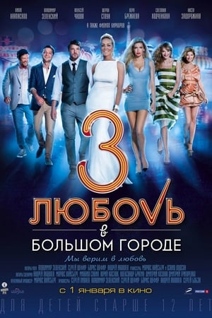 Lyubov V Bolshom Gorode 3 Film