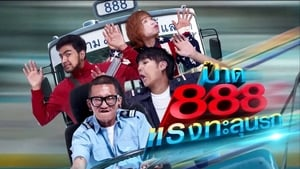 ดูหนัง Pard 888 ป๊าด 888 แรงทะลุนรก  HD พากย์ไทย (2016)