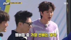 Running Man Season 1 : Episode 499