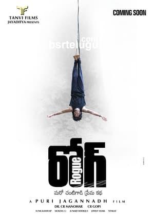 Rogue 2017 Telugu Movie