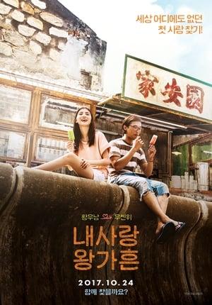 Wong Ka Yan (2015)