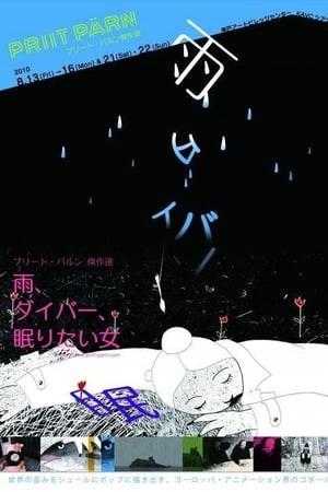 Tuukrid vihmas (2009)