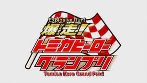Japanese movie from 2008: Explosive Run! Tomica Hero Grand Prix