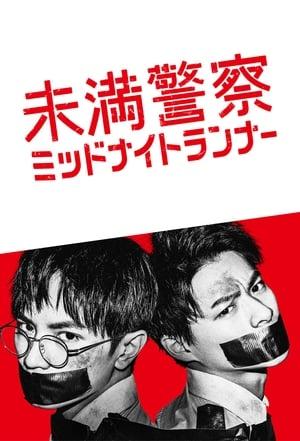Miman Keisatsu: Midnight Runner (2020) Sub Indo