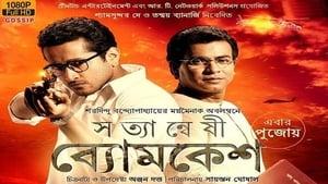 Satyanweshi Byomkesh (2019) Bengali Full Movie Watch Online