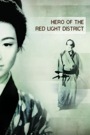 Watch Hero of the Red Light District online