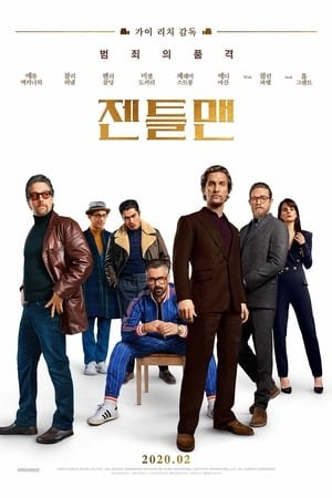 poster The Gentlemen