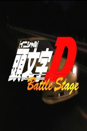 頭文字D Battle Stage