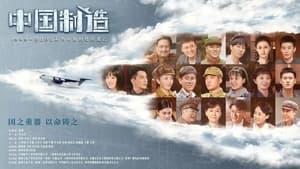 مشاهدة مسلسل 逐梦蓝天 مترجم أون لاين بجودة عالية