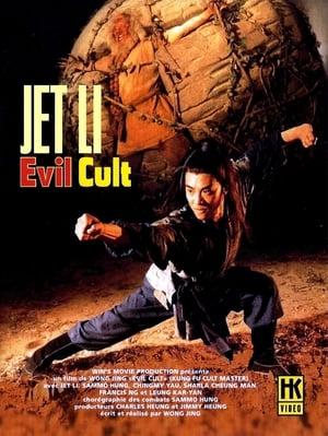 Evil Cult (1993)