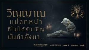ดูหนัง Reside สิงสู่ HD พากย์ไทย (2018)