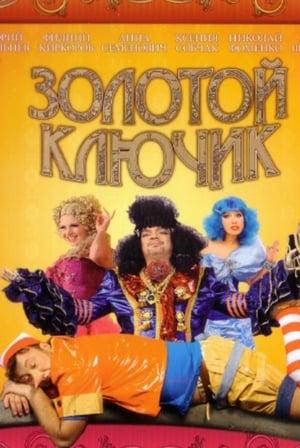 Золотой ключик poster