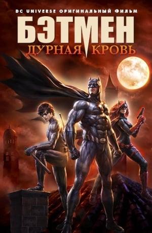 poster Batman: Bad Blood