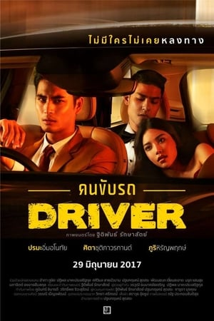 Driver คนขับรถ