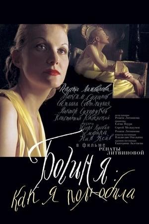 The Goddess: How I Fell in Love-Azwaad Movie Database