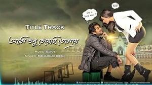 English movie from 2014: Aami Shudhu Cheyechhi Tomay