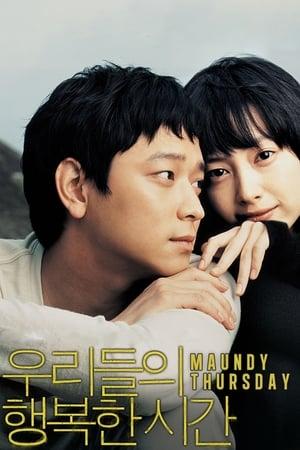 Maundy Thursday-Kang Dong-won