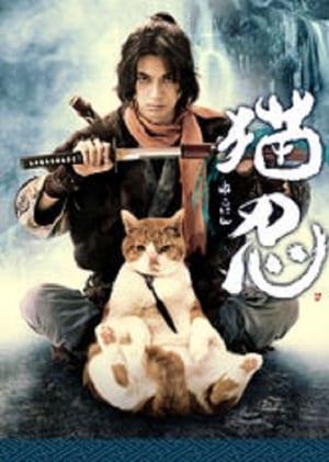 Image Neko Ninja: TV Drama Series