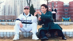 Korean movie from 1997: No.3