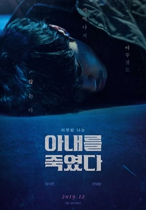 Killed My Wife (2019)