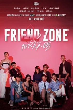Friend Zone (2018)