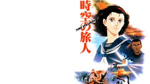 Japanese movie from 1986: Toki no Tabibito: Time Stranger