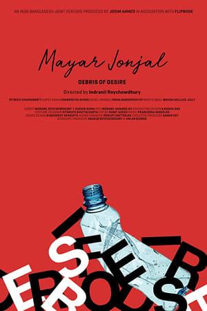 Mayar Jonjal