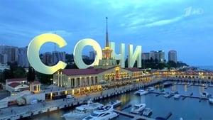 Советская Империя — Сочи