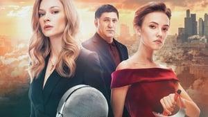 On the Edge (На острие) (2020)