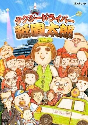 Taxi Driver Gion Taro: Subete no kuzuyaro ni sasagu