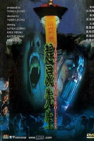 趕屍先生 (2001)