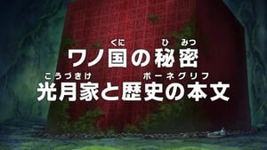 One Piece Season 18 :Episode 770  The Secret of the Wano Country - The Kozuki Family and the Poneglyphs