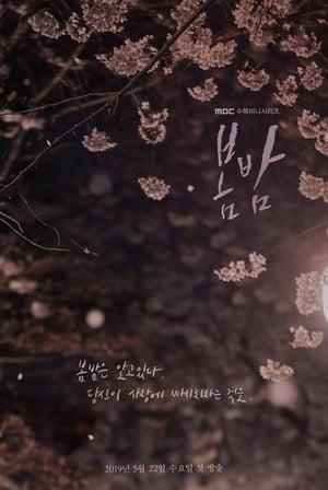 One Spring Night – O noapte de primăvară (2019)